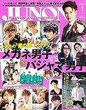 JUNON (ジュノン) 2014年 01月号 [雑誌]