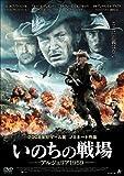 いのちの戦場 -アルジェリア1959- [DVD] 北野義則ヨーロッパ映画ソムリエのベスト2009第9位
