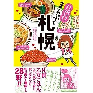 ご当地グルメコミックエッセイ まんぷく札幌 (メディアファクトリーのコミックエッセイ)