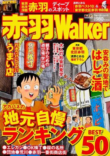 ウォーカームック  赤羽Walker  61804‐33 (ウォーカームック 329)