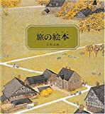 旅の絵本 (1)