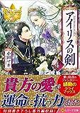 アイリスの剣〈4〉 (レジーナ文庫)