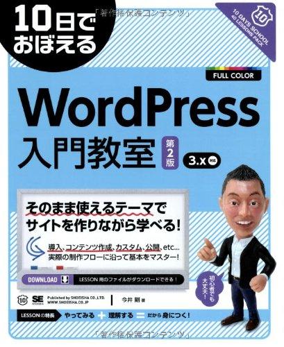 10日でおぼえるWordPress入門教室 第2版