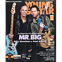 YOUNG GUITAR (ヤング・ギター) 2014年 11月号