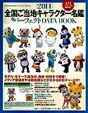 全国ご当地キャラクター名鑑&パーフェクトDATE BOOK 2014 (B・B MOOK 1105)