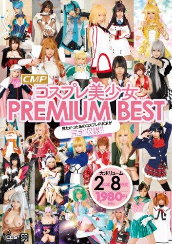 CMPコスプレ美少女 PREMIUM BEST 2枚組8時間 CMP [DVD]