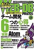 WEB+DB PRESS Vol.86