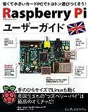 Raspberry Piユーザーガイド