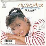 バレンタイン・キッス【7インチ・EP盤】 - ARRAY(0xe145e90)