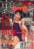 裏アリス 2006年 09月号 [雑誌]