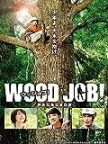 映画「WOOD JOB!(ウッジョブ)〜神去なあなあ日常〜」【TBSオンデマンド】