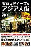 東京のディープなアジア人街