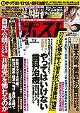 週刊ポスト 2016年 7/8 号 [雑誌]