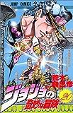 ジョジョの奇妙な冒険 (20) (ジャンプ・コミックス)