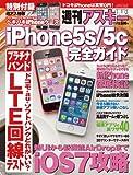 週刊アスキー2013年11月15日増刊 iPhone5s/5c完全ガイド