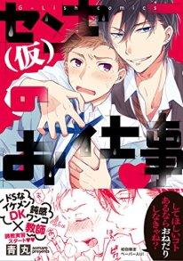 センセー(仮)のお仕事 (G-Lish comics)