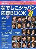 なでしこJAPAN W杯展望号 2015年 06 月号 [雑誌] (サッカーマガジンZONE 増刊)