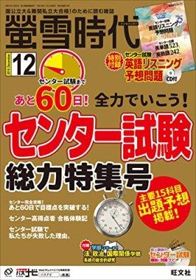 螢雪時代 2016年 12月号 [雑誌] (旺文社螢雪時代)
