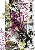 六花の勇者 (ダッシュエックス文庫DIGITAL)[Kindle版]