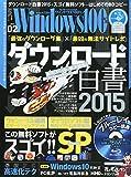 Windows100% 2015 年 02 月号 [雑誌]