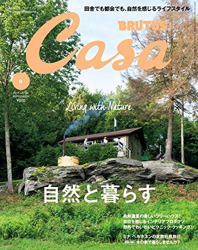 Casa BRUTUS (カーサ・ブルータス) 2015年 9月号 [雑誌] CasaBRUTUS