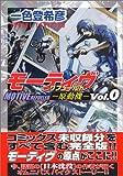 モーティヴ-原動機 0―リフュールド (ヤングキングコミックス)