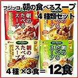【送料込み】【冷蔵】【4種類x3食=12食セット】 フジッコ 朝のたべるスープ200g
