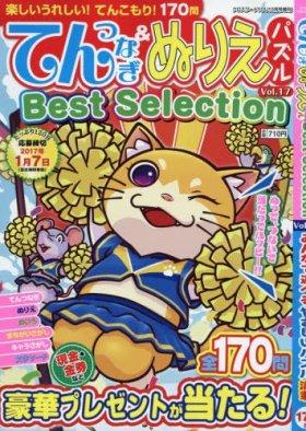 てんつなぎ&ぬりえパスル Best selection(17) 2016年 10 月号 [雑誌]: クロスワードYOU 増刊