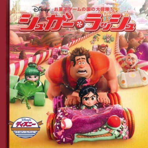 シュガー・ラッシュ―お菓子ゲームの国の大冒険! (ディズニー・ゴールデン・コレクション)