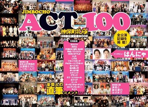 JIMBOCHO ACT 100 神保町花月100回公演記念BOOK (ヨシモトブックス)