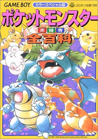 ポケットモンスター全(オール)百科―赤緑青 (コロタン文庫 (156))