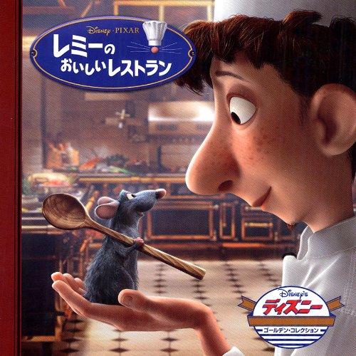 レミーのおいしいレストラン (ディズニー・ゴールデン・コレクション 44)
