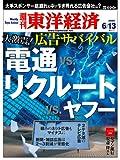 週刊 東洋経済 2009年 6/13号 [雑誌]