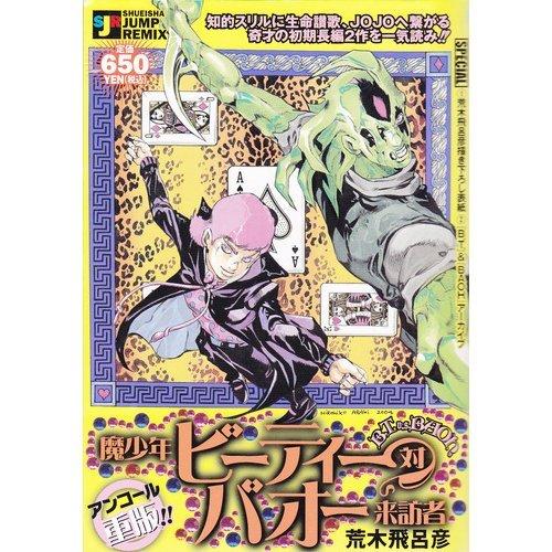 魔少年ビーティー対バオー来訪者(SHUEISHA JUMP REMIX)