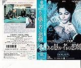 ある愚か者の悲劇 [VHS]