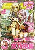 E☆2 (えつ) ぷらす Vol.5 2013年 10月号 [雑誌]