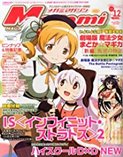 Megami MAGAZINE (メガミマガジン) 2013年 12月号 [雑誌]