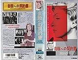 自殺への契約書 [VHS] 北野義則ヨーロッパ映画ソムリエのベスト1959年