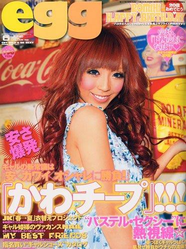 egg (エッグ) 2009年 06月号 [雑誌]