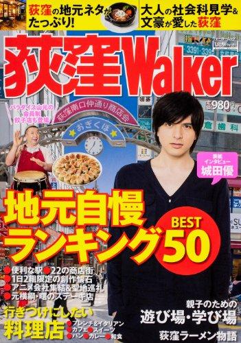 ウォーカームック 61804‐54 荻窪ウォーカー (ウォーカームック 350 ひと駅ウォーカー)