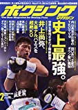 ボクシングマガジン 2015年 02 月号 [雑誌]