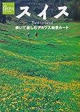 スイス 歩いて楽しむアルプス絶景ルート (地球の歩き方GEM STONE)