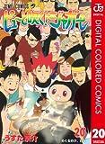 ピューと吹く!ジャガー カラー版 20 (ジャンプコミックスDIGITAL)