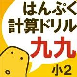 はんぷく計算ドリル 九九(小学校2年生算数)