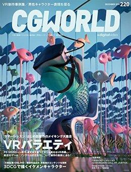CGWORLD (シージーワールド) 2016年 12月号 vol.220 (特集:VRバラエティ、3DCGで描くイケメンキャラクター)