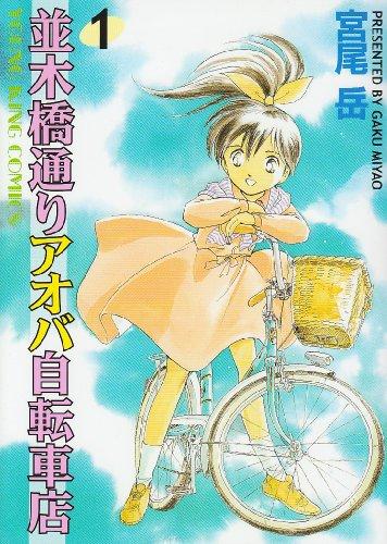 並木橋通りアオバ自転車店 (1) (YKコミックス (945))