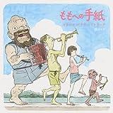 Animation - A Letter To Momo (Momo E No Tegami) (Theatrical Anime) Original Soundtrack [Japan CD] VTCL-60309