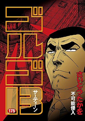 ゴルゴ13(不可能侵入) 175 (SPコミックス)