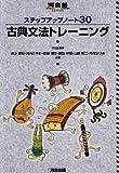 ステップアップノート30古典文法トレーニング (河合塾シリーズ)