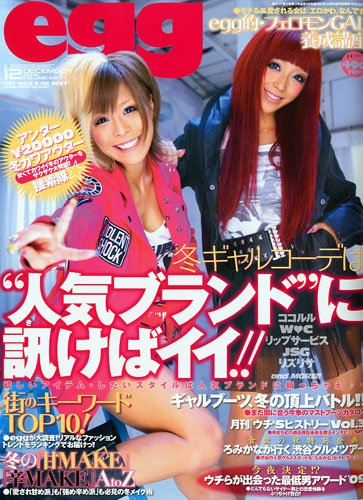 egg (エッグ) 2009年 12月号 [雑誌]